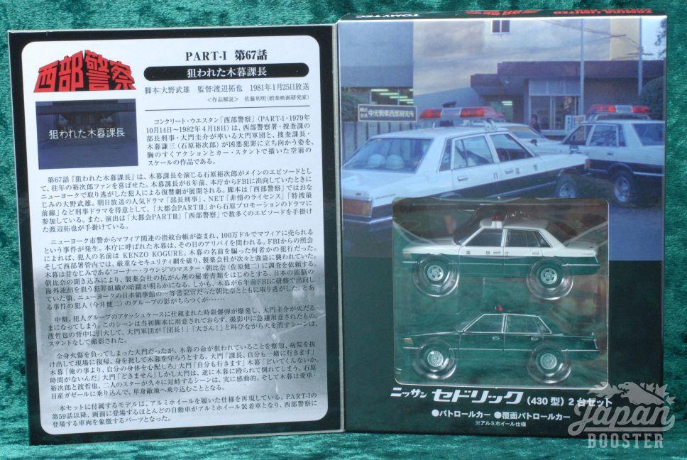 SEIBU KEISATSU vol.10