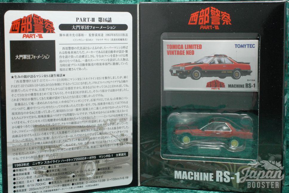 SEIBU KEISATSU vol.5 RS-1