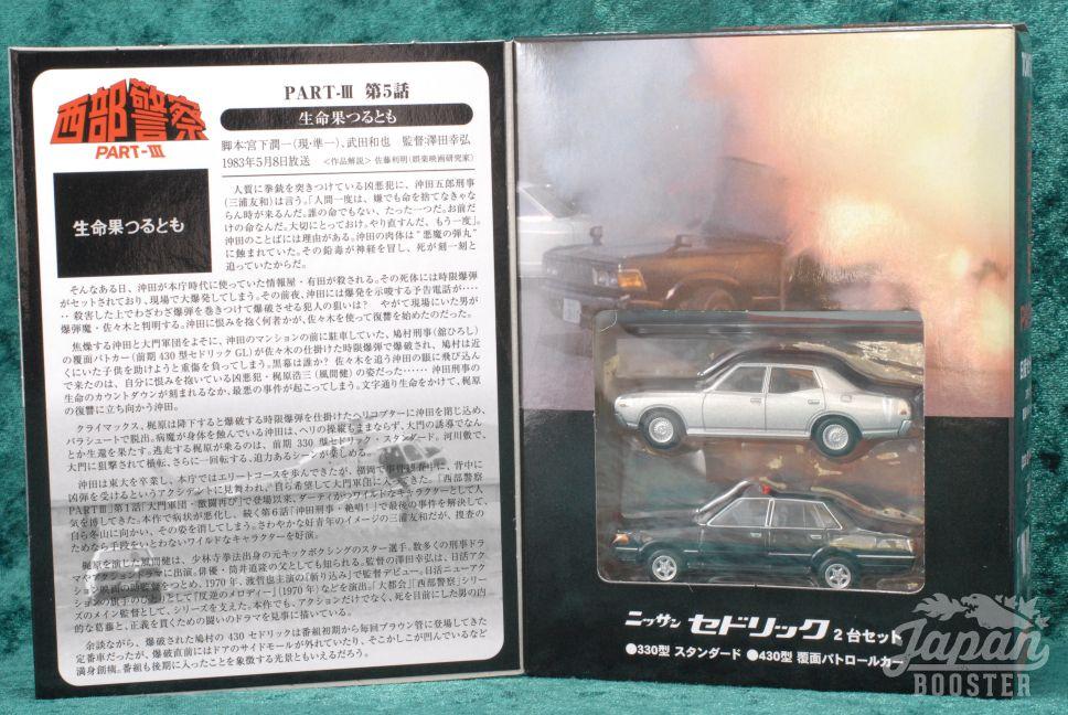 SEIBU KEISATSU vol.15